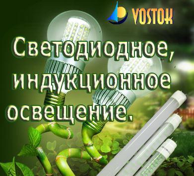 Светодиодное и индукционное освещение от Группы компаний